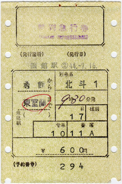 Ticket_005a