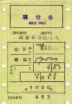 Ticket_007a
