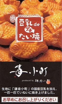 Taiyaki_b
