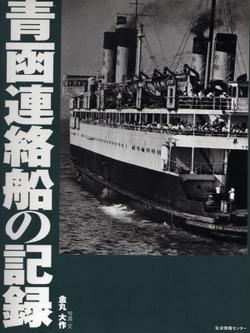 Seikan_book1