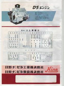 Hino08j