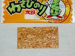Dagashi1361b