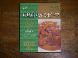 Gotohken_hayashi