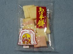 Agehoshimochi