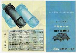 Hino_4cv1