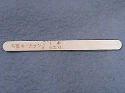 Dagashi1698c