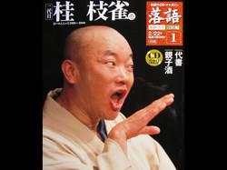 Katsurashijyaku2