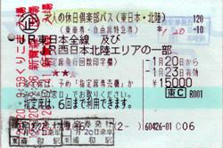 Aomori2012