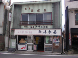 Shimizu_mise