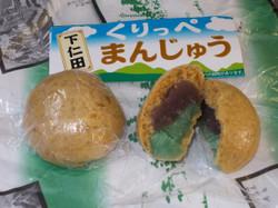 Shoufu_kuri