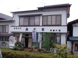 Shoufu_mise