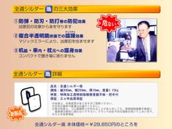 Gunma_tate3