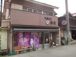 Yasuzuka_mise