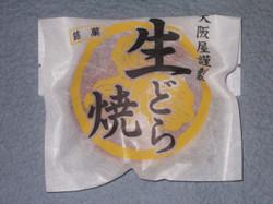 Ohsaka_nama1