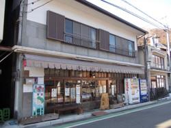 Shimaya_mise1
