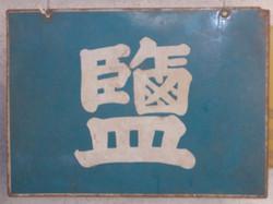 Gunma_shio