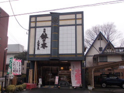 Hachinoki_mise