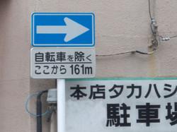 Takasaki_oneway2