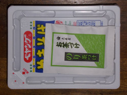 Shioyakisoba0223a