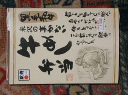 Yonesawa0223a