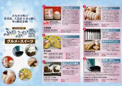 Minakami_gourmet