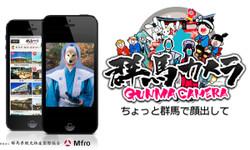 Gunma_camera