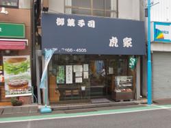 Toraya_mise