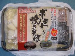 Potato_yakisoba