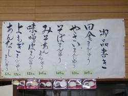 Takeyama_menu