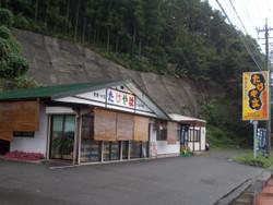 Takeyama_mise