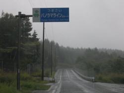 Tsumagoi_kita1