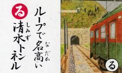 Shimizu_loop2