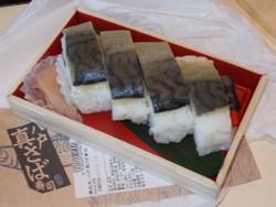 Sabasushi