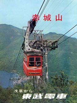 Akagi_cable2