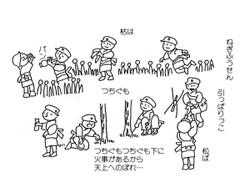 Gunma_warabe17b