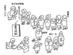 Gunma_kamimorai