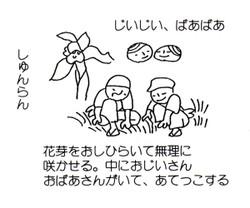 Gunma_jijibaba