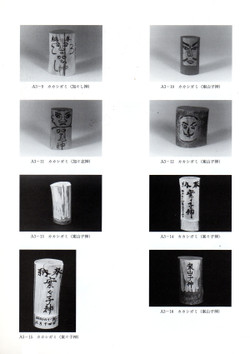 Gunma_kakashi3