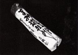 Gunma_okimara6a