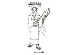 Gunma_yokayokaame