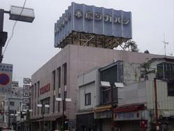 Takahashihonten1