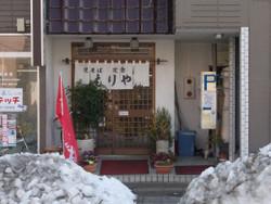 Moriya_mise
