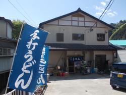 Inoue_udon2