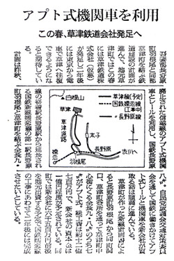 Kusazu_rail2