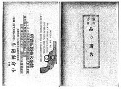Ikaho1923