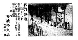 Akagitei11