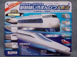 Shinkansen_iro1