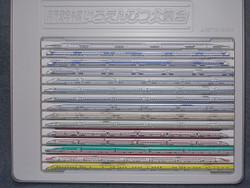 Shinkansen_iro2