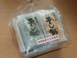 Hoshimochi