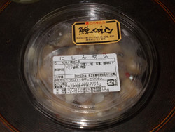 Kirikomi11b